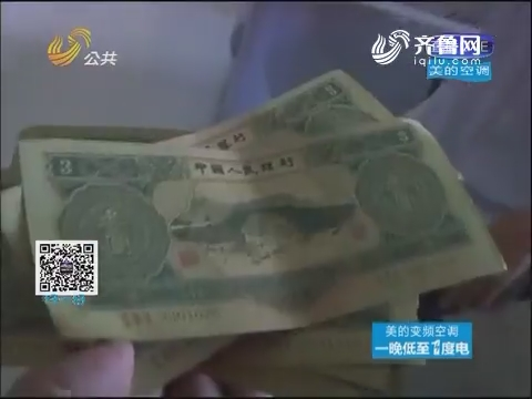 【追踪报道】烟台:3元人民币150一张 连银行员工都信了!