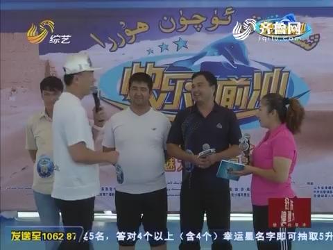 快乐向前冲:维吾尔族体育老师摔跤挑战韩玉成