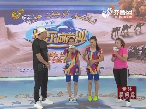 快乐向前冲:维吾尔族美女能歌善舞才艺多