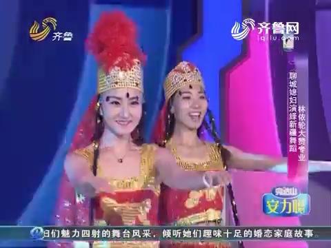 媳妇你最靓:聊城媳妇演绎新疆舞蹈 林依轮大赞专业