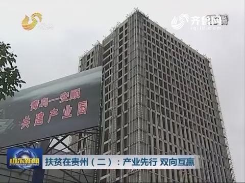 扶贫在贵州(二):产业先行 双向互赢