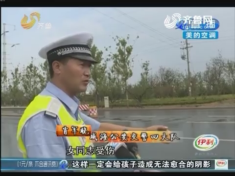 威海:交通事故 就发生在交警队门口