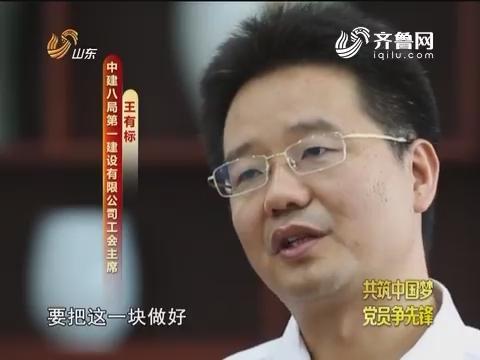 20160917《齐鲁先锋》:党员风采·共筑中国梦 党员争先锋 王有标——让工人没有后顾之忧