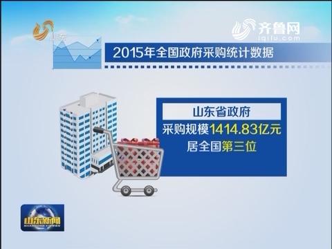 山东政府采购规模位列全国第三 超八成采购合同授予中小微企业