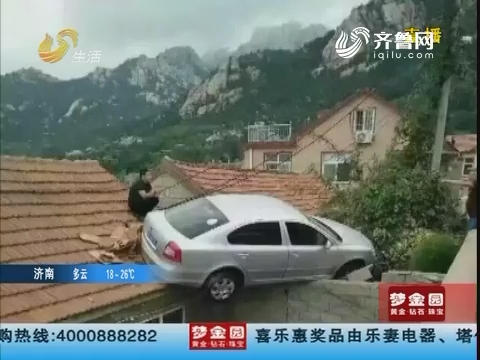 """青岛:轿车""""上""""屋顶 发生了啥事?"""