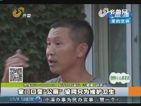 青岛:最牛违建已拆 房主有苦难言