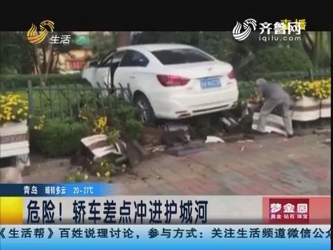 济南:危险!轿车差点冲进护城河