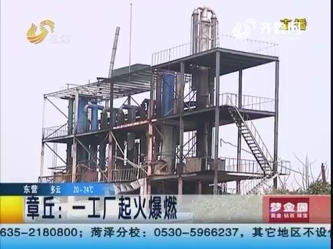 章丘:一工厂起火爆燃
