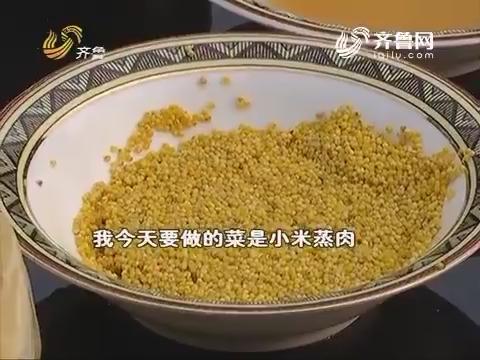 辣妈学堂:辣妈私房菜 小米蒸肉