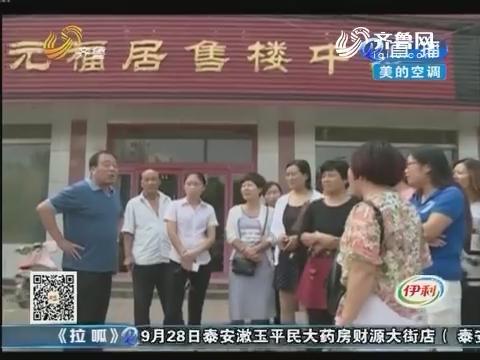潍坊:业主气愤 直接堵了售楼处