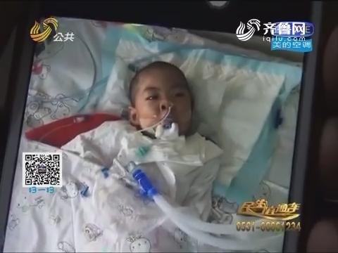 公道行动:4岁女孩身患怪病 高额救命钱愁坏一家人