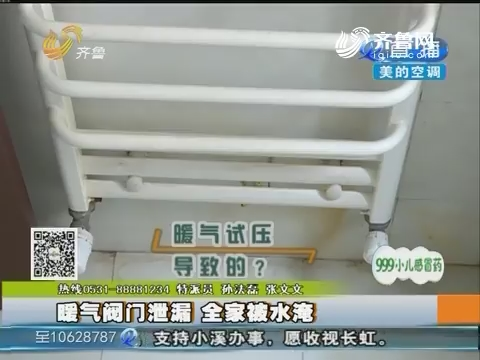 济南:暖气阀门泄漏 全家被水淹