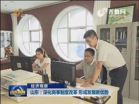 【经济观察】山东:深化商事制度改革 形成发展新优势