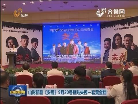 山影新剧《安居》9月20号将登陆央视一套黄金档