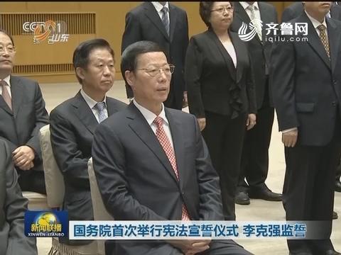 国务院首次举行宪法宣誓仪式 李克强监誓