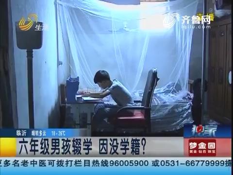 聊城:六年级男孩辍学 因没学籍?