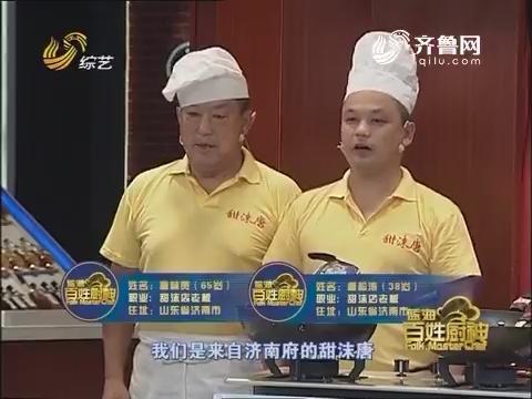 百姓厨神:正宗济南府的甜沫唐