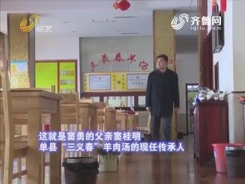 百姓厨神:单县羊肉汤 百年三义春