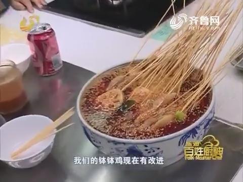 百姓厨神:两种口味钵钵鸡 东北烤冷面能否晋级十二强