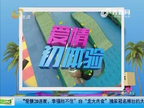 20160918《爱情加速度》:6强组合冠亚季军争夺战 谁能问鼎冠军宝座?