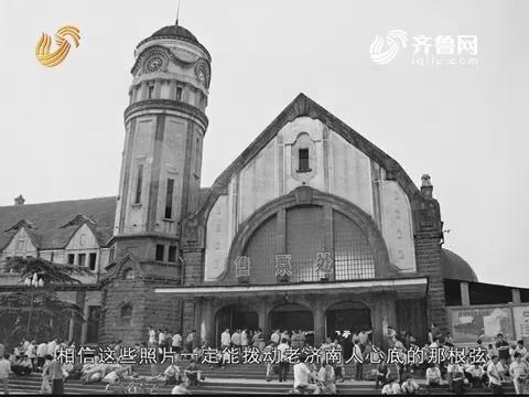 20160918《唐三彩》:老济南的故事