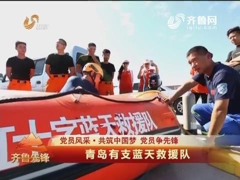 20160919《齐鲁先锋》:党员风采·共筑中国梦 党员争先锋 青岛有支蓝天救援队