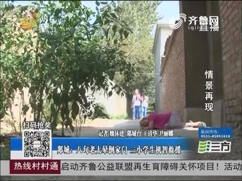 郯城:八旬老太晕倒家门 三小学生机智救援