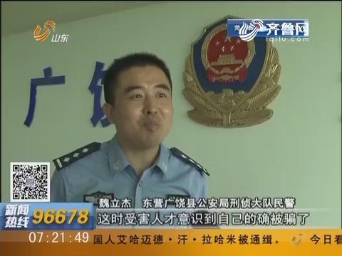 东营广饶:跨省金融诈骗 盗取个人信息