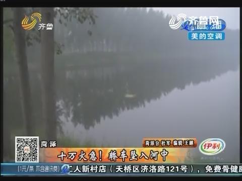 菏泽:十万火急!轿车坠入河中