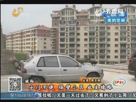 威海:出门不便 隔壁小区业主堵路