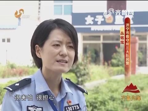 20160920《齐鲁先锋》:党员风采·青春光彩 丛铭炫——简单的事情认真做