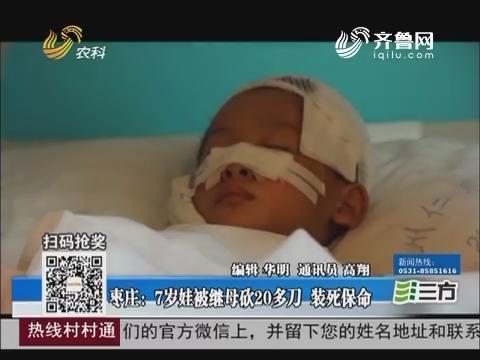 枣庄:7岁娃被继母砍20多刀 装死保命