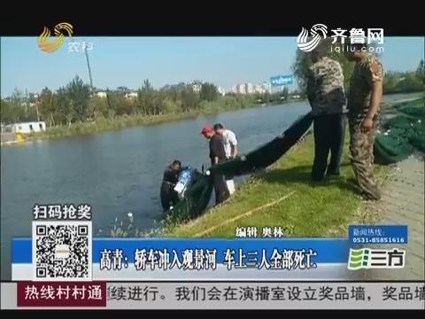 高青:轿车冲入观景河 车上三人全部死亡