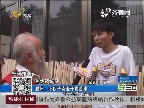 【热线调解员】滕州:小伙子卖麦子遭赊账 前去讨债断了腿