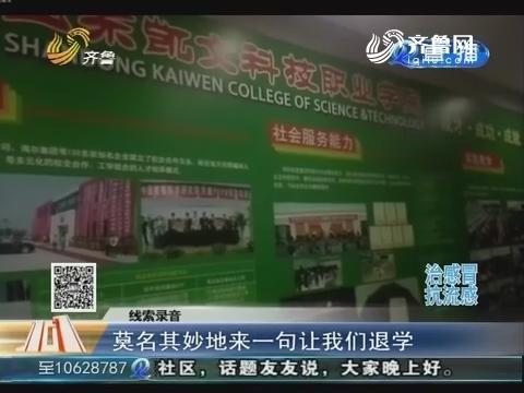 济南:爆料近百名高校学生面临劝退
