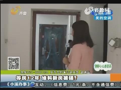 青岛:等房12年 谁料新房被砸?