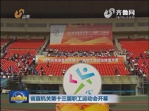 山东省直机关第十三届职工运动会开幕