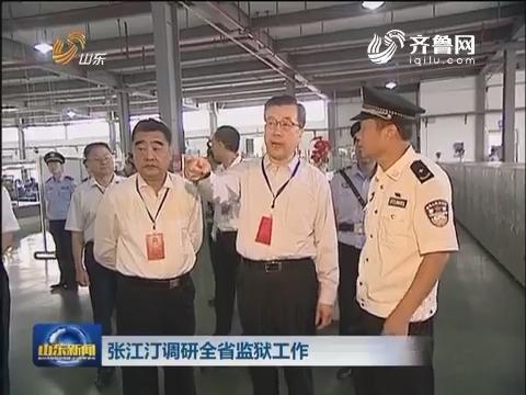 张江汀调研山东省监狱工作