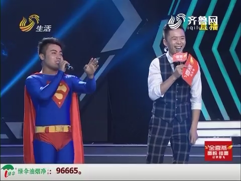 让梦想飞:华伟强又扮超人又演蜘蛛侠 表情丰富神似陈坤