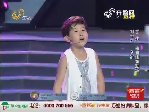 让梦想飞:纯爷们刘十六扮女孩采蘑菇 名字奇特被评委调侃