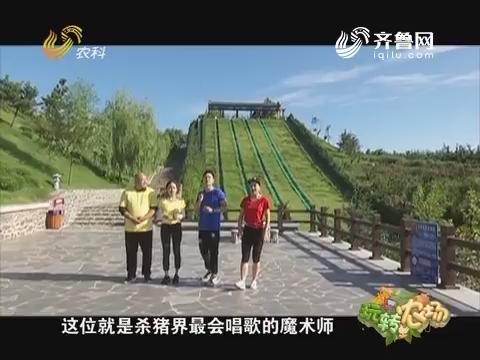 20160921《玩转农场》:蓬莱马家沟生态旅游度假区(上)