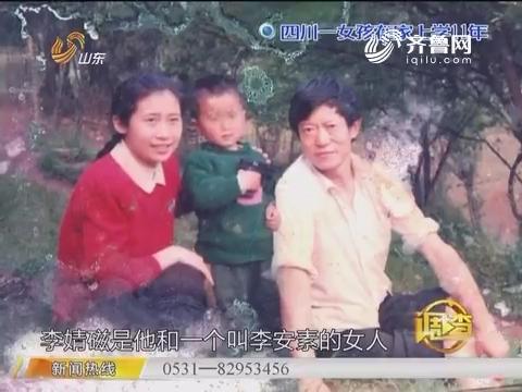 调查:四川一女孩在家上学11年