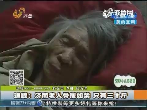 追踪:济南老人骨瘦如柴 只有三十斤