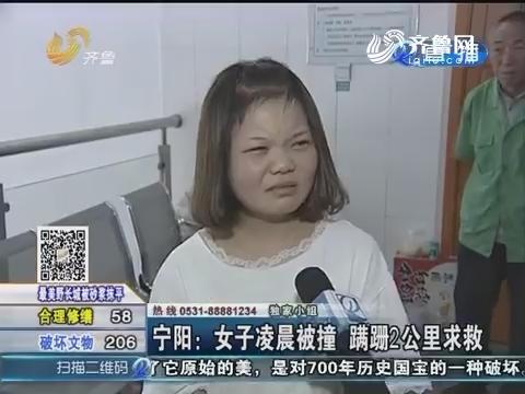 宁阳:女子凌晨被撞 蹒跚2公里求救