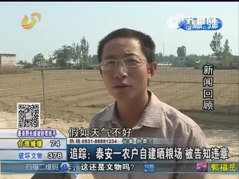 追踪:泰安一农户自建晒粮场 被告知违章