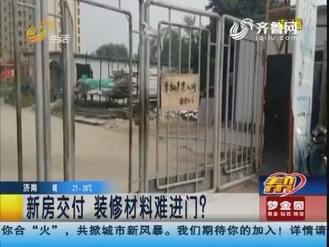 莱州:新房交付 装修材料难进门?