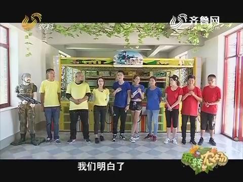 20160922《玩转农场》:蓬莱马家沟生态旅游度假区(下)