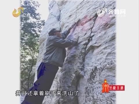 20160922《朋友圈》:涂红北京十余景点 涂鸦者流泪道歉并上山清洗
