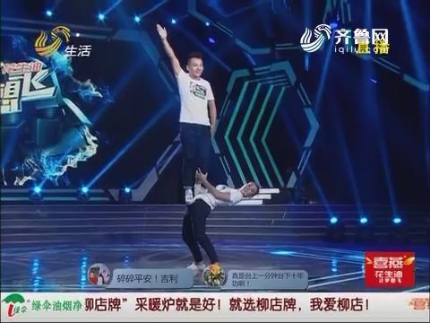 """让梦想飞:夫妻档表演杂技 替""""小姨子""""拿奖品"""