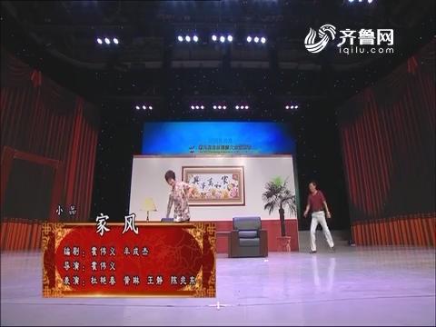 山东小品界新秀平台大PK家风